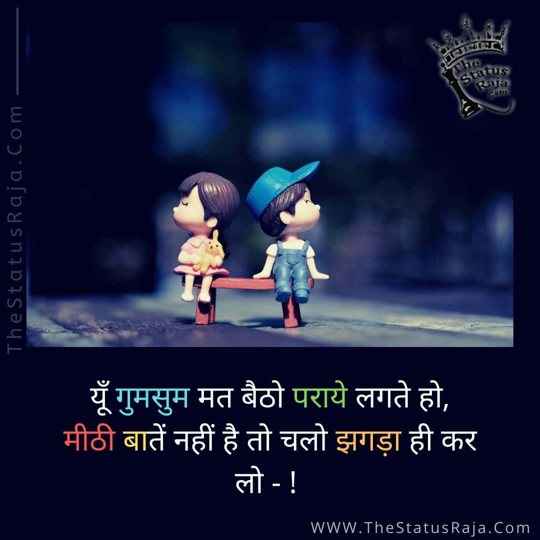 यूँ गुमसुम मत बैठो पराये लगते हो - Love Shayari Hindi