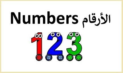 الارقام بالانجليزية  Numbers in English