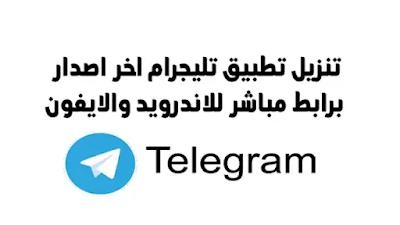 تنزيل تليجرام اخرصدار 2021