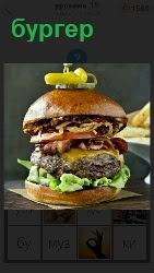 460 слов 4 на столе приготовлен бургер 15 уровень