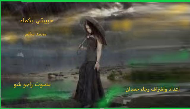 تلخيص رواية:   حبيبتي بكماء: محمد سالم.   إعداد وإشراف: رجاء حمدان.