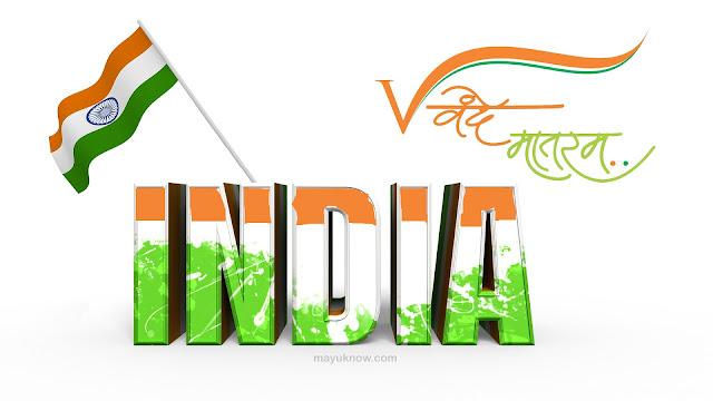 तिरंगा झंडा इमेज,तिरंगा फोटो डाउनलोड,,इंडियन फ्लैग इमेज,इंडियन तिरंगा फोटो, तिरंगा इमेज,तिरंगा झंडा फोटो,National Flag Images/Photo ,tiranga ka photo, Tiranga image , Tiranga Jhanda Photo,Indian flag hd wallpaper,इंडियन तिरंगा फोटो इमेज डाउनलोड    India Tiranga Photo Images Wallpaper