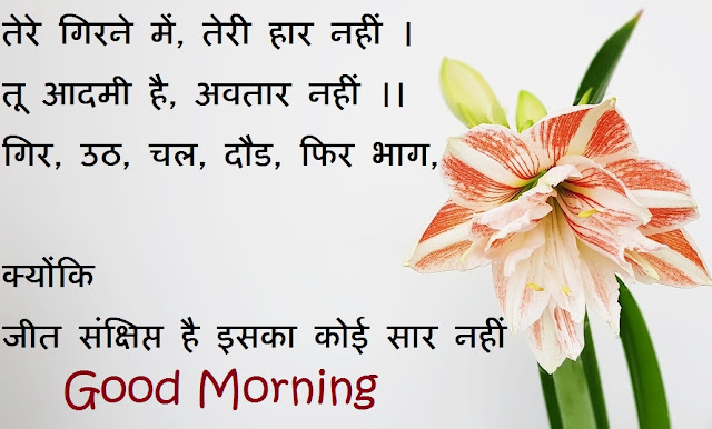motivational hindi quotes with good morning msg