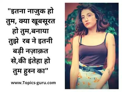 Husn Ki Tareef Shayari- Husn पर शायरी- www.topics-guru.com