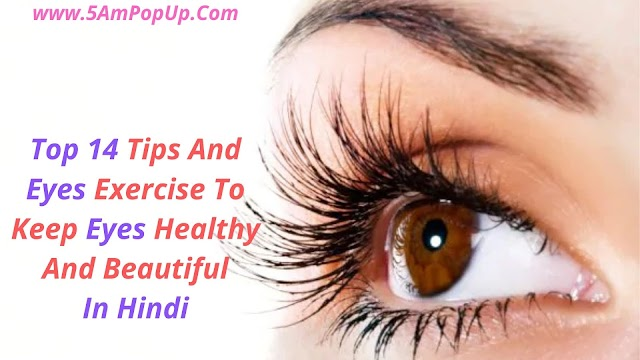 Top 14 Tips And Eyes Exercise To Keep Eyes Healthy And Beautiful In Hindi