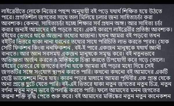 নবম/৯ম শ্রেণির এসাইনমেন্ট উত্তর বাংলা (১ম) | Class 9 Bangla Assignment 2021Answer