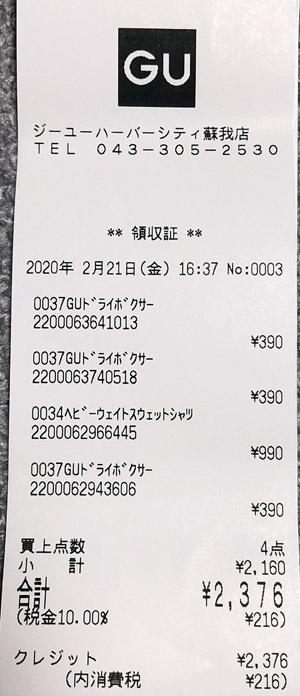 ジーユー ハーバーシティ蘇我店 2020/2/21 のレシート