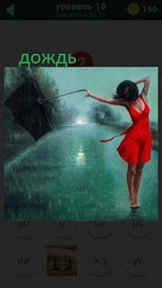 470 слов. все просто девушка гуляет под дождем 16 уровень