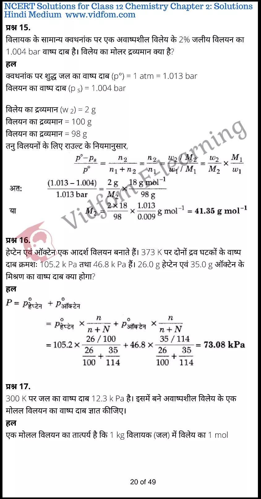 class 12 chemistry chapter 2 light hindi medium 20