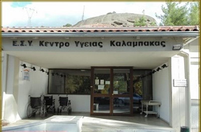 Στην αναβάθμιση των κτιριακών εγκαταστάσεων του Κέντρου Υγείας Καλαμπάκας προχωρά η Περιφέρεια Θεσσαλίας