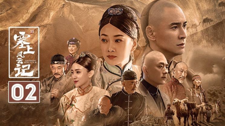 Phim Tái Thượng Phong Vân Ký - Sai Shang Feng Yun Ji (2020)