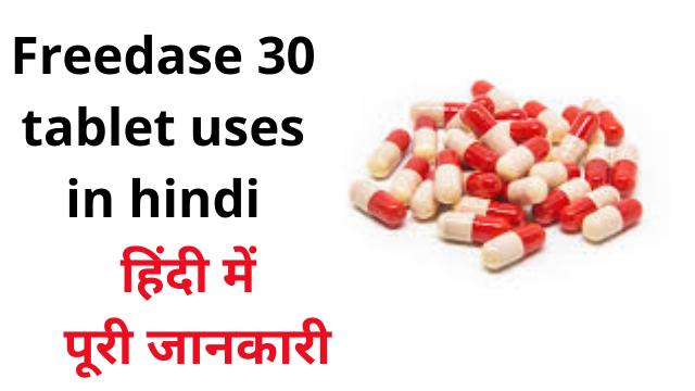 alfoo tablet uses in hindi