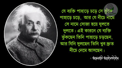 albert einstein inspirational quotes in bengali