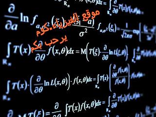 ملخص قوانين الرياضيات المدرسية والجامعية