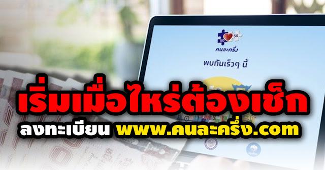 คลัง-กรุงไทย เปิดไทม์ไลน์ลงทะเบียน www.คนละครึ่ง.com ชิง 3,000 บาท กำหนดโควตา 10 ล้านคน เริ่มเมื่อไหร่ใช้วันไหนต้องเช็ก