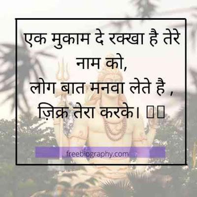 Shayari On Mahadev photo