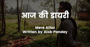 आज की डायरी - Alok Pandey