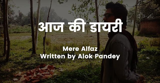 Bollywood Actor - Alok Pandey