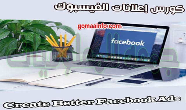 تحميل كورس إعلانات الفيسبوك | Create Better Facebook Ads