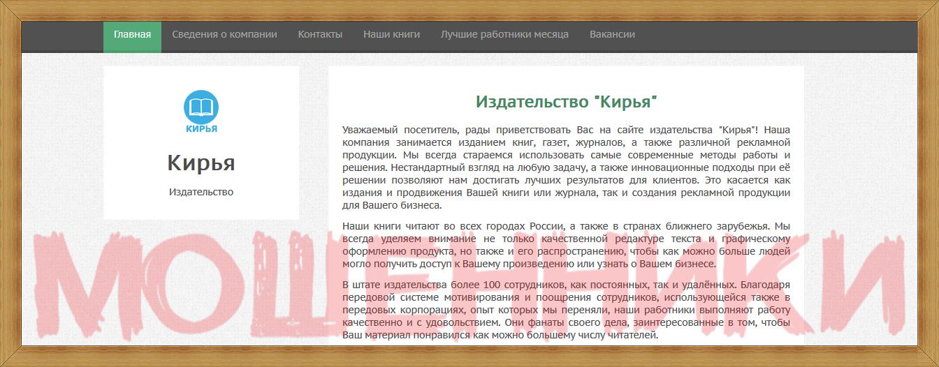 """Издательство """"Кирья"""" kirya.site – отзывы, лохотрон!"""