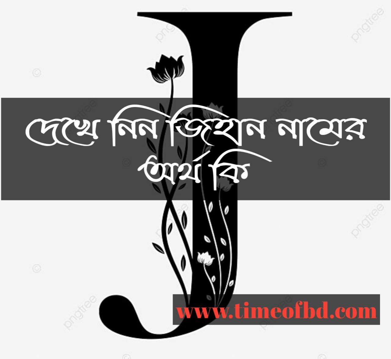 Jihan name meaning in Bengali, জিহান নামের অর্থ কি, জিহান নামের বাংলা অর্থ কি, জিহান নামের ইসলামিক অর্থ কি,