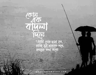 শরীফ চারুতা ফন্ট দিয়ে খুব সহজেই সেরা টাইপোগ্রাফি ডিজাইন শিখুন। bangla typography design font