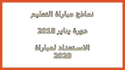 مواضيع الاختبارات الكتابية لمباراة التعليم دورة يناير 2018
