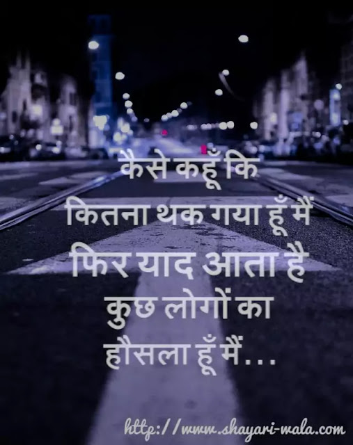 Best 50 motivational shayari