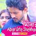 ABAR URTE SHEKHAO Lyrics - Minar Rahman | Bangla Song