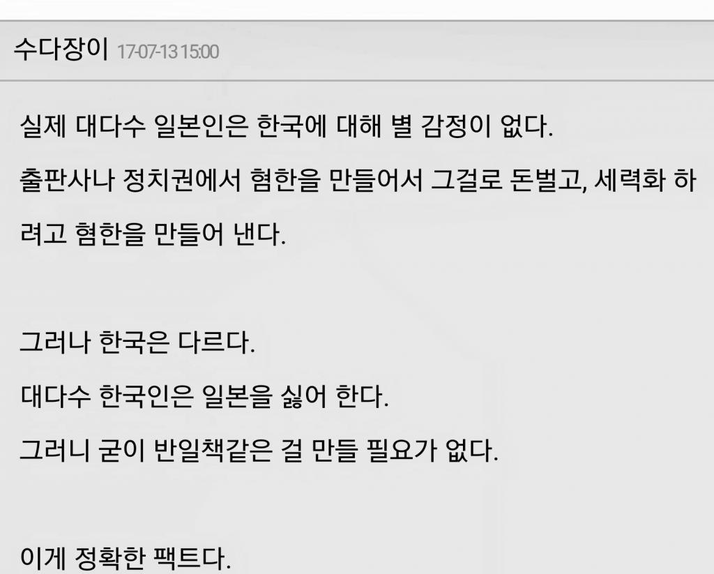 04.png 어느 일본인이 한국와서 받은 충격