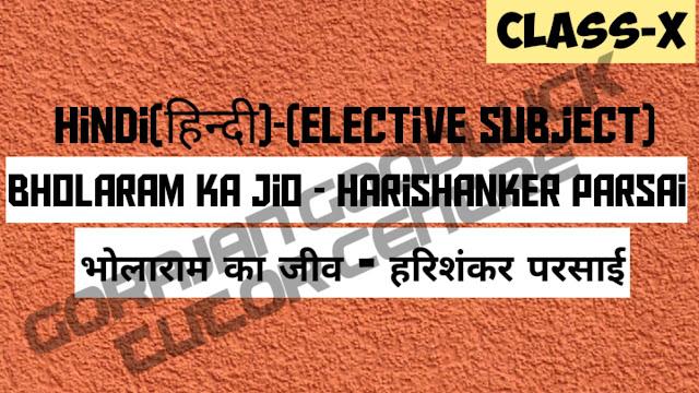 classs x seba hindi4