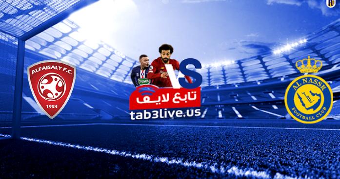 نتيجة مباراة النصر والفيصلي اليوم 2021/05/05 الدوري السعودي