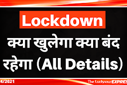 Rules for Lockdown in 5 Cities of UP