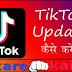 New TikTok Update कैसे करे? 2020