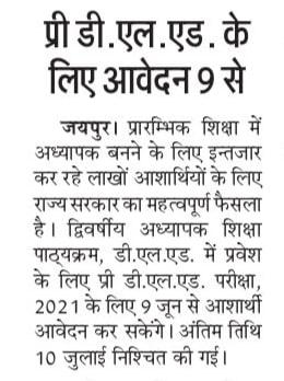 Rajasthan BSTC 2021 Application Form, Pre D.El.Ed Exam 2021