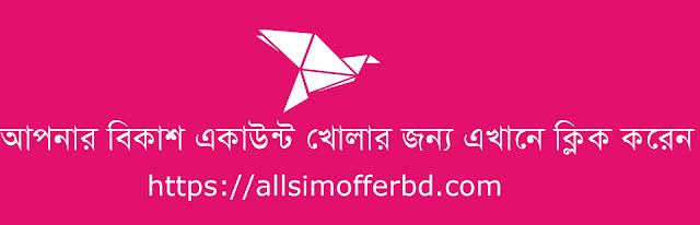 bkash account,bkash,bkash account কিভাবে খুলব,bkash app,create bkash account,how to open bkash account,bkash new app,bkash account open,open bkash account,new bkash app,bkash bangladesh,bkash agent,bkash app review,how to open a bkash account,open bkash account in mobile,bkash app a to z,open your bkash account by bkash app,open a bkash account,bkash account open apps