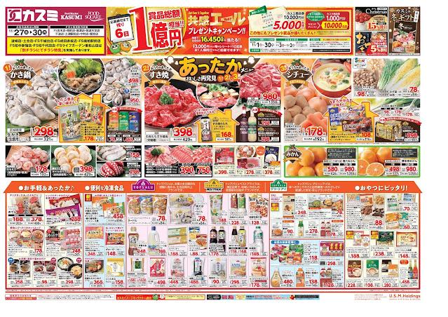 11月27日号 フードスクエア/越谷レイクタウン店
