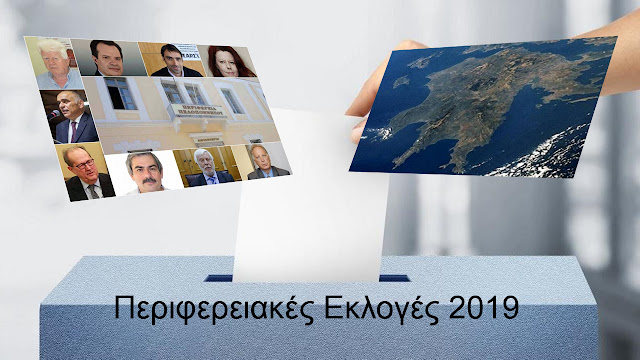9 συνδυασμοί διεκδικούν την Περιφέρεια Πελοποννήσου (Αναλυτική λίστα με όλα τα ονόματα των υποψηφίων)