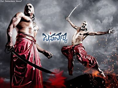 EXCLUSIVE POSTER OF UPENDRA'S 'BASAVANNA'