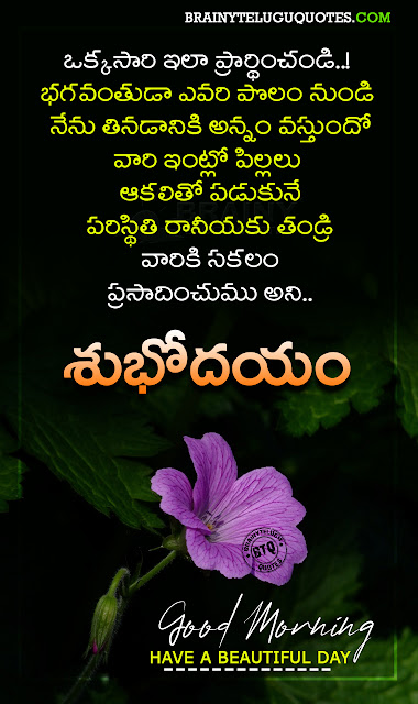 telugu quoets-good morning messages in telugu-subhodayam best life changing words in telugu