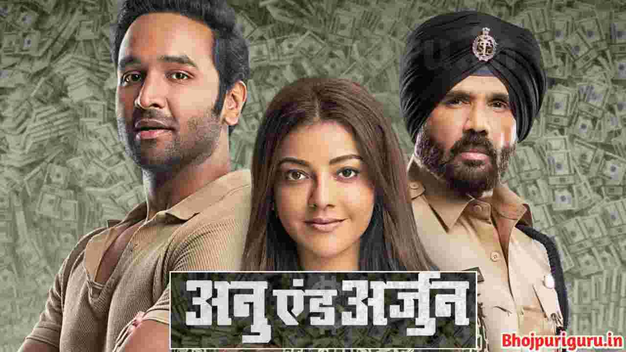 Anu And Arjun South Hindi Dubbed Movie Download khatrimazafull