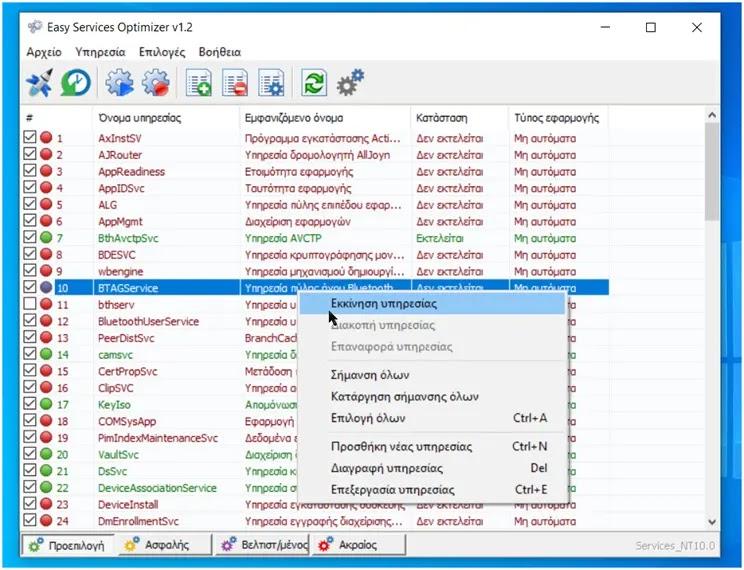Easy Service Optimizer : Βελτιστοποιήστε τις υπηρεσίες των Windows