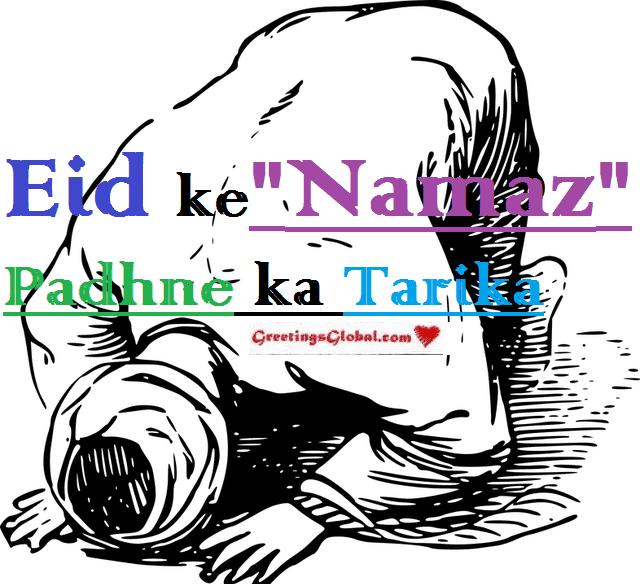Eid-ki-namaz-padhne-ka-Tarika