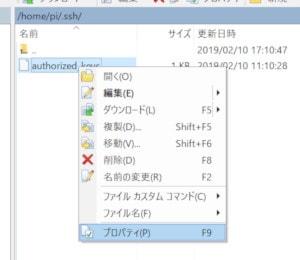 WinSCPプロパティ