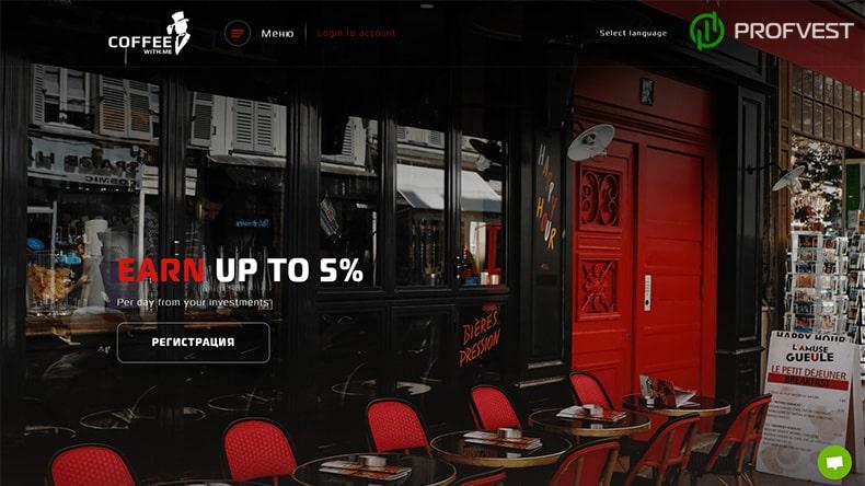 Coffee-with обзор и отзывы HYIP-проекта
