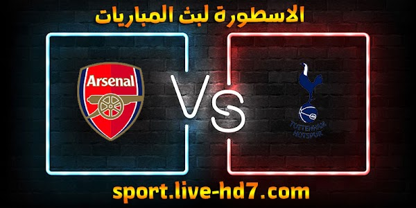 مشاهدة مباراة توتنهام وآرسنال بث مباشر الاسطورة لبث المباريات بتاريخ 06-12-2020 في الدوري الانجليزي
