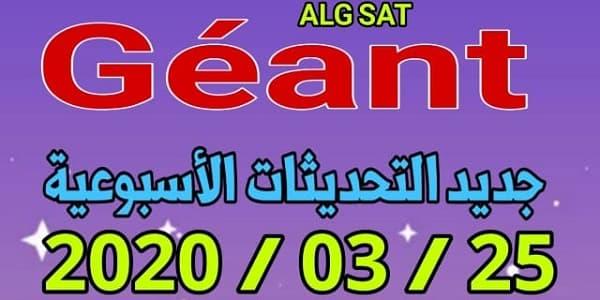 جديد تحديثات أجهزة جيون GEANT يوم 2020/03/25-ALG SAT
