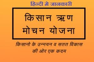 UP Kisan Karj Mafi Yojana Apply Online / List / Status