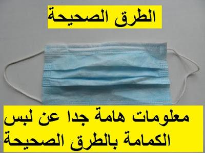 الطرق الصحيحة لارتداء الكمامة   او الماسك الصحى ومدة ارتداؤه