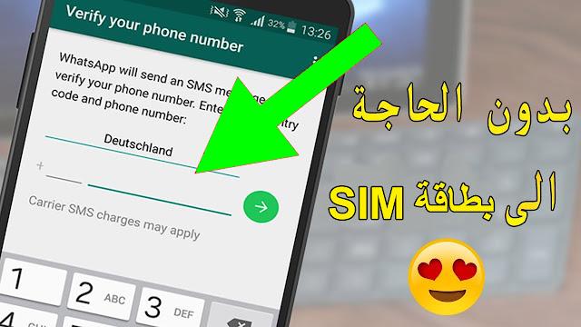 خدعة يتم من خلالها تشغيل تطبيق الواتس أب بدون بطاقة SIM
